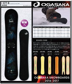 16-17 OGASAKA CT-S (オガサカ)予約購入は?