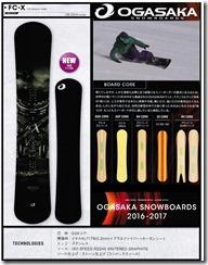 16-17 OGASAKA(オガサカ)の予約購入は?