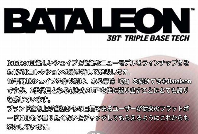 17-18年 BATALEON 最新の板を紹介!予約購入はお早めに!