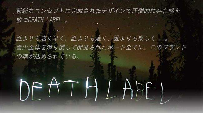 17-18年 DEATH LABEL 最新の板を紹介!予約購入はお早めに!