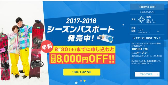 イエティ(yeti)のオープンは、2017年10月6日(金)  10:00に決定!!