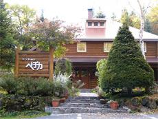丸沼高原スキー場周辺のホテル10選!! 宿泊するならペンションや貸別荘!