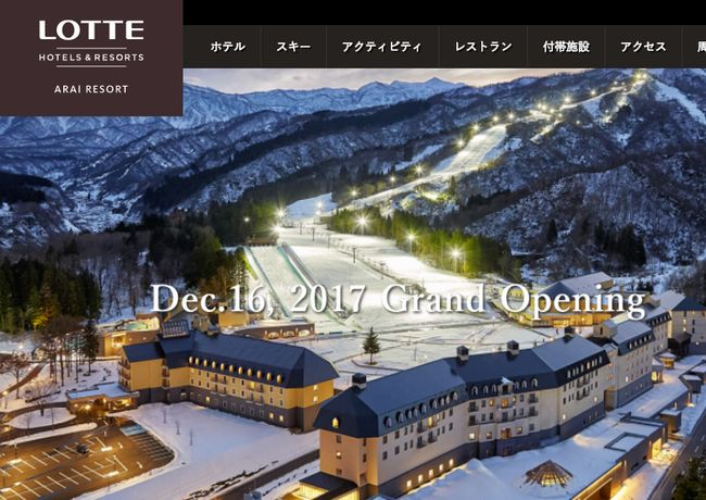 2017年12月16日 ロッテアライリゾートがオープン! 最新システムと最高のゲレンデで遊び尽くせ!