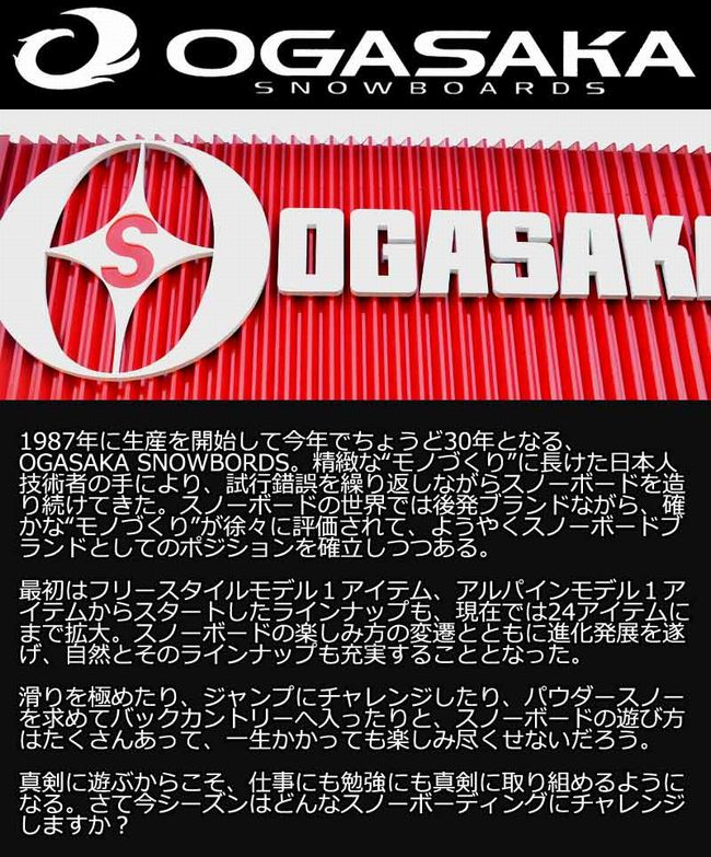 18-19年モデル OGASAKA(オガサカ)の予約購入は?
