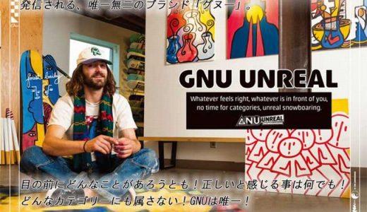 18-19年モデル GNU(グヌー)の予約購入は?