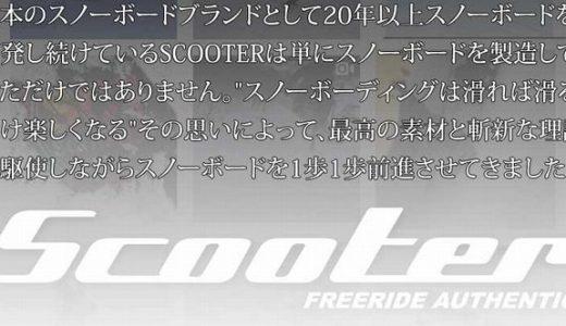18-19年モデル SCOOTER(スクーター)の予約購入は? 安定の国産ボード!