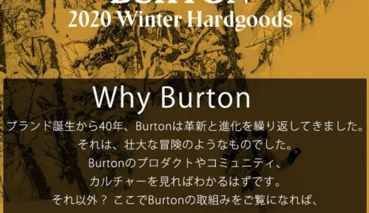 19-20年モデル BURTON(バートン)の予約・購入は?