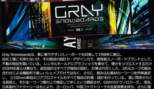 19-20年モデル GRAY Snowboards(グレイスノーボード)の予約・購入は?