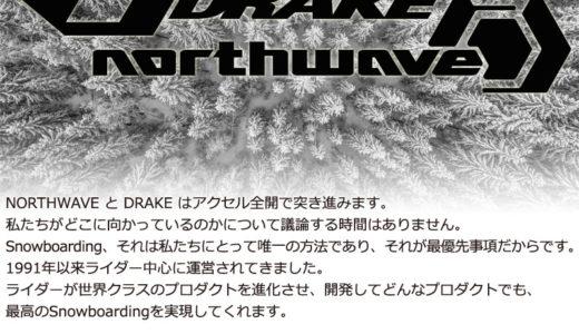20-21年モデル DRAKE(ドレイク)の予約・購入は?