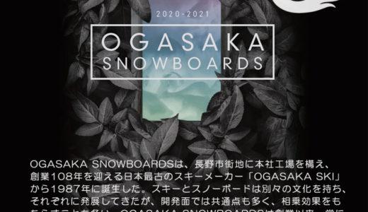 20-21年モデル OGASAKA(オガサカ)の予約・購入は?