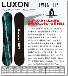 16-17-scooter-luxon