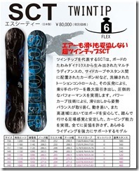 16-17-scooter-sct