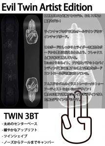 BATALEON Evil T win LTD