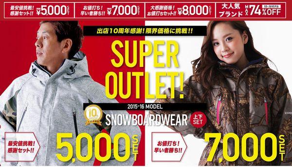 【驚愕】スノボウェアがセールで上下5000円とか赤字待ったなし!