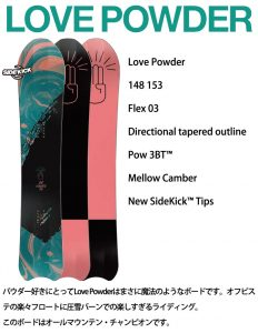 LOVE POWDER