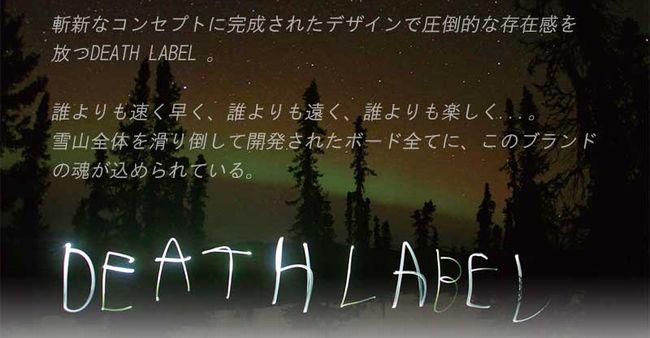 17-18年 DEATH LABEL  BLACKFLAG(デスレーベル ブラックフラッグ) 初心者・グラトリ・キッカー