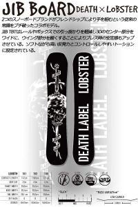 DEATH LABEL × LOBSTER【JIB BOARD】