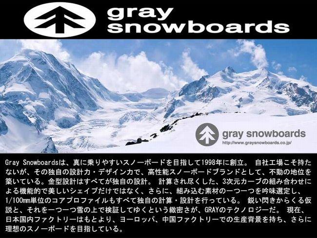 17-18年 Gray Snowboards 最新の板を紹介!予約購入はお早めに!