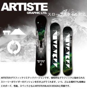 ARTISTE GRAPHIC LTD