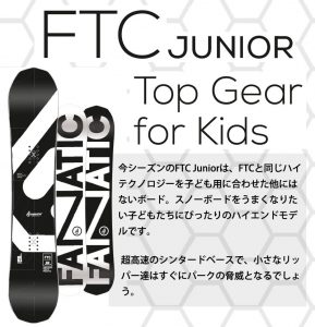 FTC JUNIOR