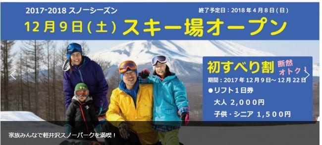 軽井沢スノーパーク周辺のホテル10選!! 宿泊