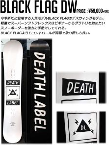 BLACK FLAG DW