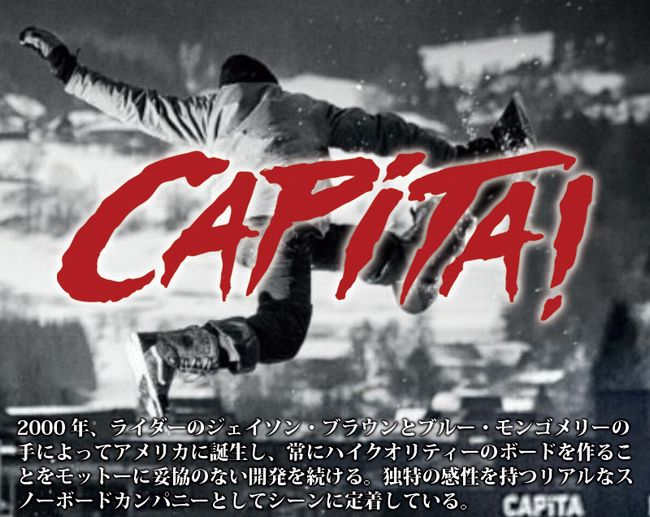 18-19年モデル CAPITA(キャピタ)の予約購入は?