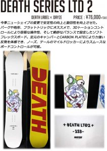 DEATH SERIES LTD 2