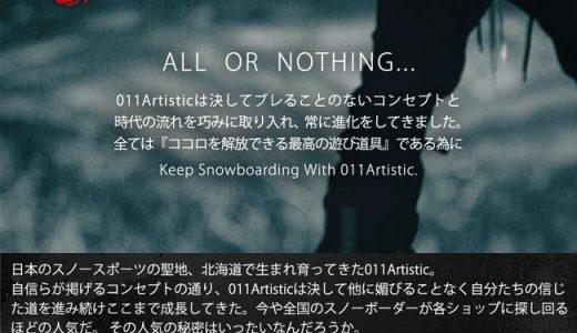 18-19年モデル 011 Artistic(ゼロワンワン アーティスティック)の予約購入は? 北海道発のスノーボードブランド!