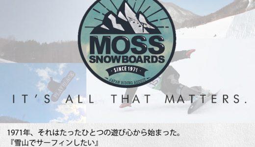 18-19年モデル MOSS(モス)の予約購入は? MOSSは日本スノーボード界のパイオニア!