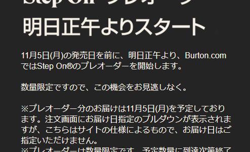 18-19年モデル BURTON STEP ONがプレオーダー! 10月5日正午から開始!