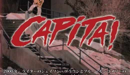 19-20年モデル CAPITA(キャピタ)の予約・購入は?