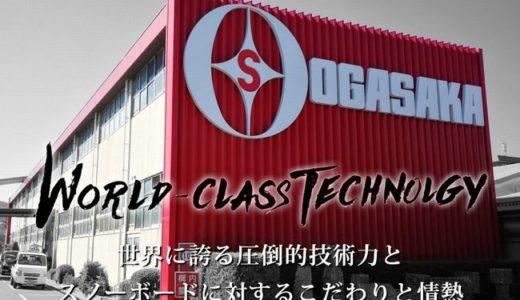 19-20年モデル OGASAKA(オガサカ)の予約・購入は?
