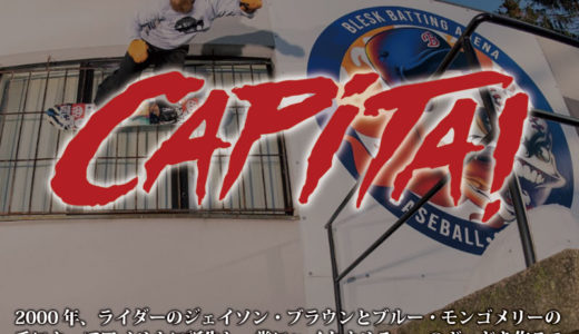 20-21年モデル CAPITA(キャピタ)の予約・購入は?