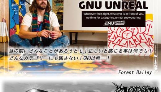 20-21年モデル GNU(グヌー)の予約・購入は?