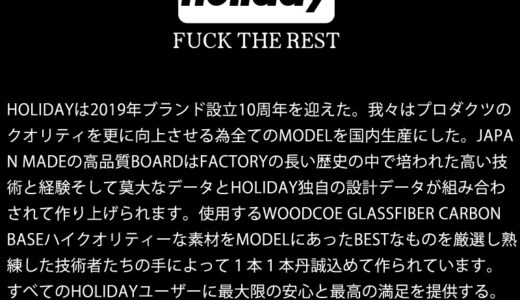 20-21年モデル HOLIDAY(ホリデイ)の予約・購入は?