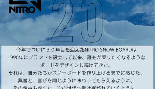 20-21年モデル NITRO(ナイトロ)の予約・購入は?